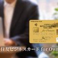 【口コミあり】三井住友ビジネスカード for Ownersの評判・口コミは?|法人・個人事業主におすすめのビジネスカードを紹介します!【税理士監修】