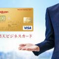 【口コミ・評判あり】楽天ビジネスカードってどんなクレジットカード?個人事業主でも作れる?メリットやデメリットも紹介