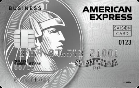 セゾンプラチナ・ビジネス・アメリカン・エキスプレス ®・カード