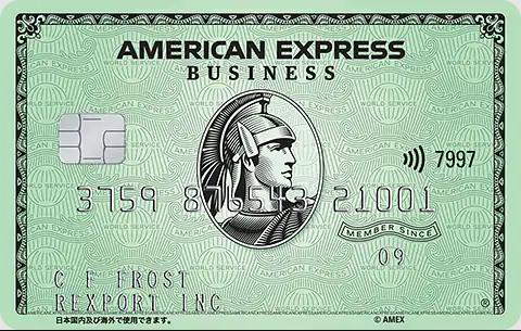 アメリカン・エキスプレスビジネス・カード
