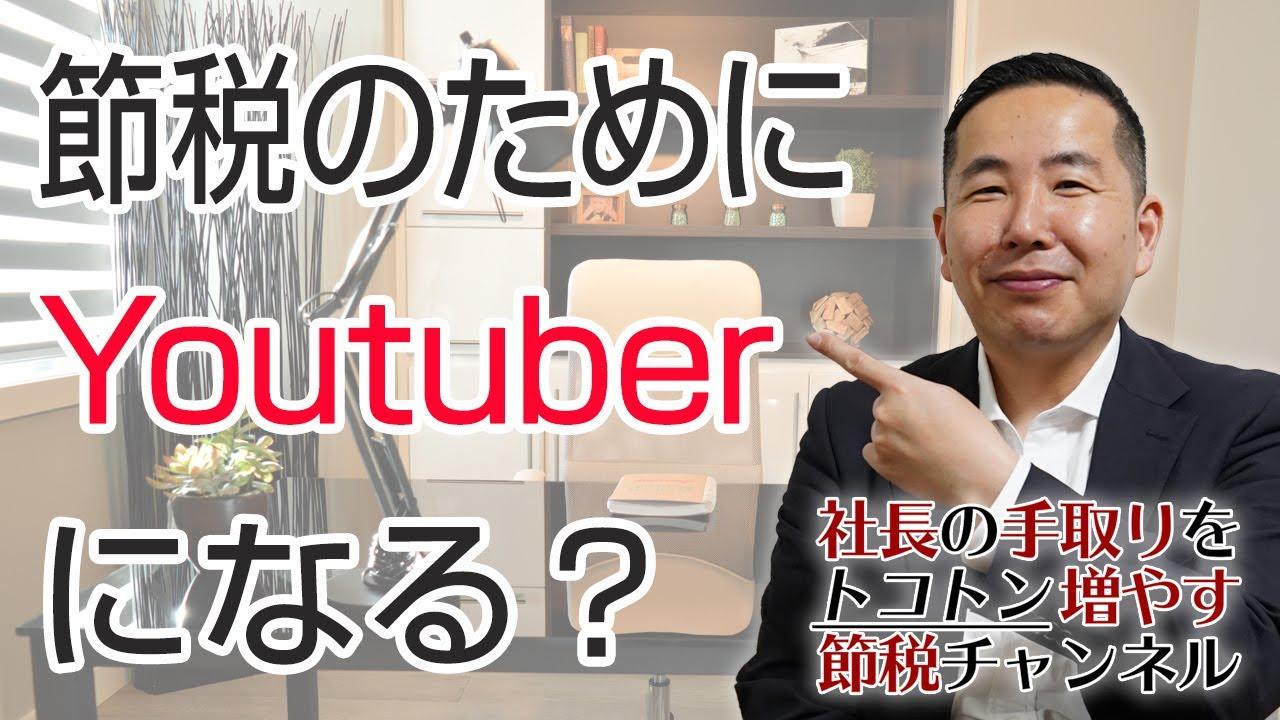 【動画あり】YouTuberになると節税出来るって本当か?