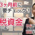 【動画あり】決算3ヶ月前にチェック!「納税資金」